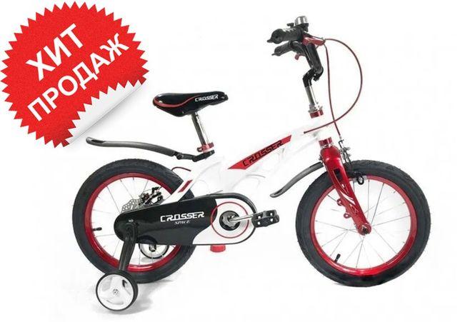 Детский облегченный велосипед девочки/мальчика Crosser MAGNESUM SPACE