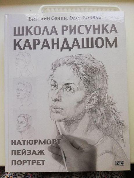 """Книга """"Школа рисунка карандашом"""""""