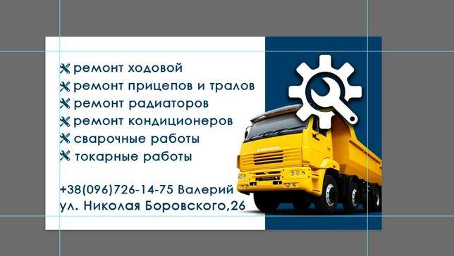 СТО грузовых машин. Ремонт прицепов и тралов
