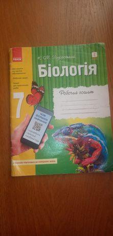 Зошит з біології