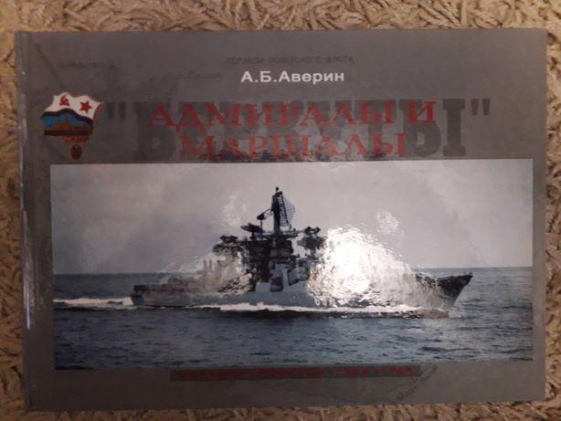 Аверин А. Б. Адмиралы и маршалы. Корабли проектов 1134 и 1134А