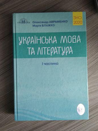 Українська мова та література ЗНО 2020