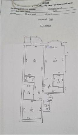 Продам квартиру в центре Киева, видовая на Печерск, 84,5 м кв