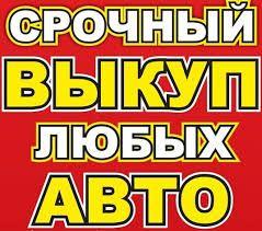 Викуп авто Львів,Автовикуп Львівська область, Выкуп авто,Автовыкуп