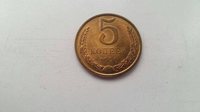 СССР 5 копеек 1990г.