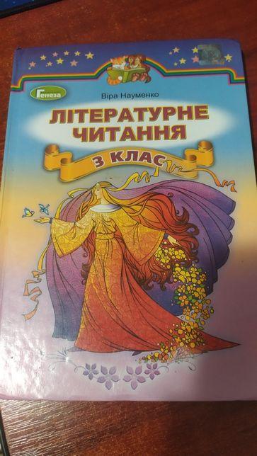 Літературне читання 3 клас. Віра Науменко. 2018 р.