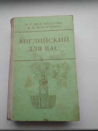 Англійська для вас Шах-Назарова