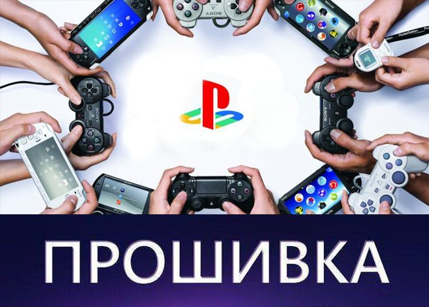 Прошивка PS3, PS2, PSP