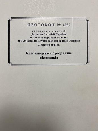 Родовище Пісковиків Кам'янецьке-2