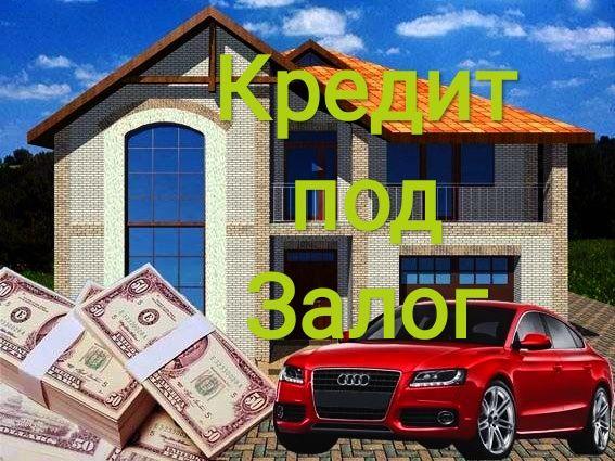 Кредит под Залог: авто, недвижимости.