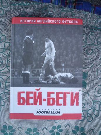 Бей-беги. История английского футбола