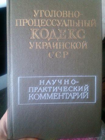 Уголовно процессуальный кодекс Украинской ССР(научно практ.комен.)