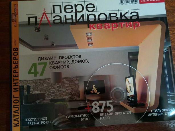 Перепланировка дома, квартиры