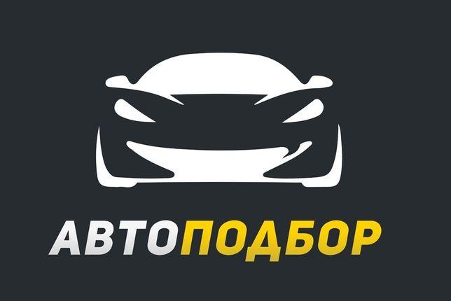 Автопідбір в Ужгороді та по області