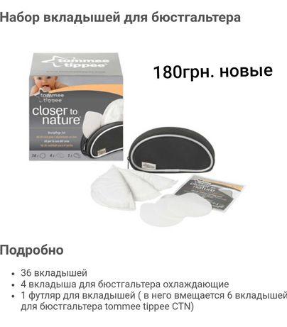 Прокладка для груди (кормления)