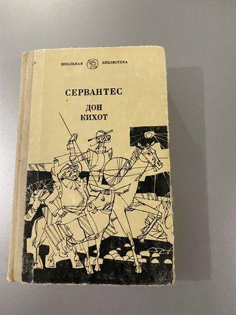 Книга Дон Кихот Сервантес школьная библиотека
