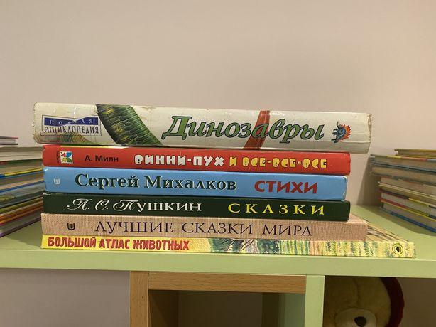 Сказки, енциклопедии детям