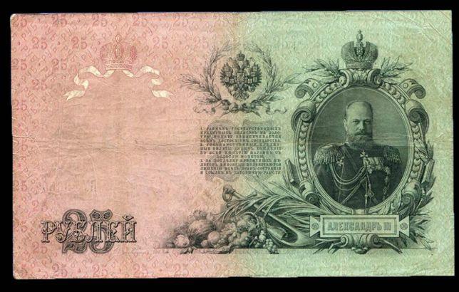 Царская императорская банкнота 25 рублей 1909 год.