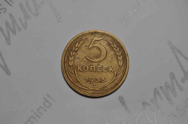 монета 5 копеек 1933 г