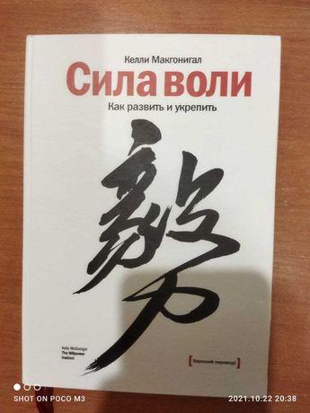 "Книга ""Сила Воли"""