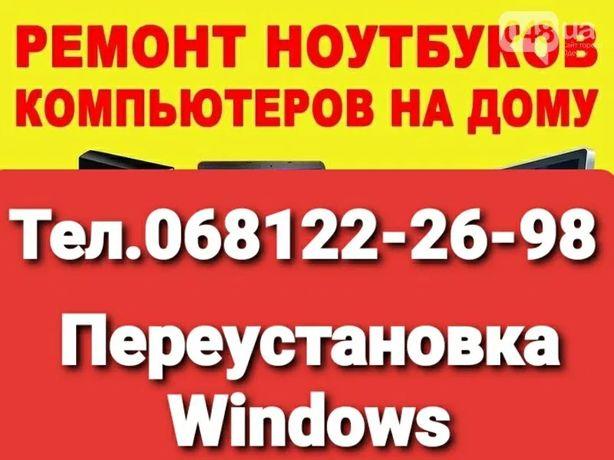 Установка Windows 7;10 Ремонт ноутбуков.(Вызов на дом и сёла)