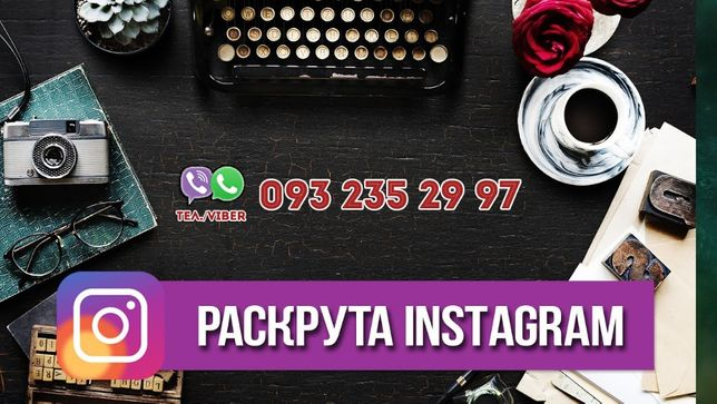 Раскрутка в Instagram [!] Продвижение [!] АКЦИЯ: очень низкая цена!