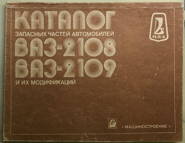 Книга по эксплуатации и ремонту автомобилей ВАЗ Жигули