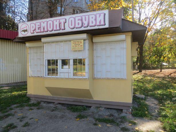 продам киоск мастерская по ремонту обуви на шевченковском