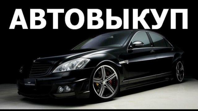 Автовыкуп Срочно Любые авто 24/7
