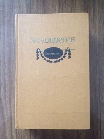 И. С. Никитин сочинения