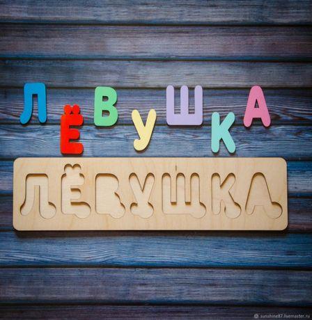 Именная доска пазл деревянная, алфавит из фанеры