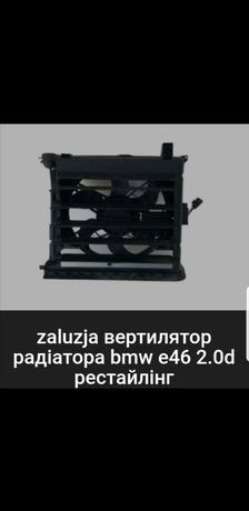 Вентилятор BMW Е 46. Дизель и бензин.