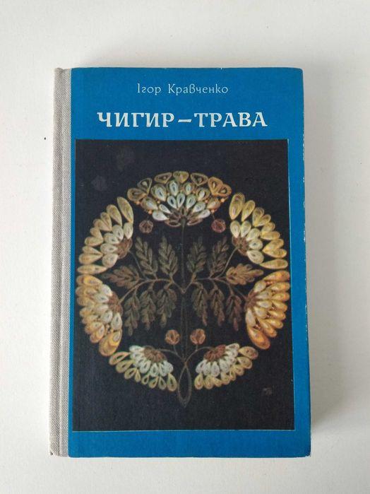 Книга І. Кравченко Чигир-трава Запорожье - изображение 1