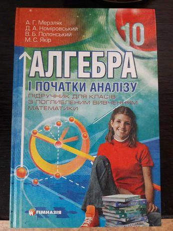 Підручник Алгебра і початки аналізу 10 клас / Мерзляк, Номіровський