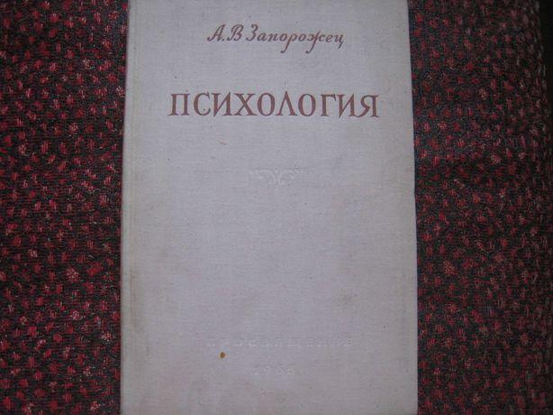Психология А.В.Запорожец.