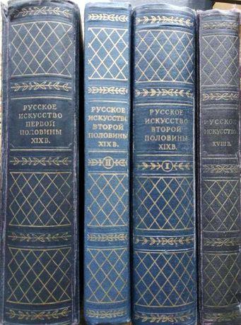 Русское искусство Леонов А.И., очерки о жизни и творчестве художников