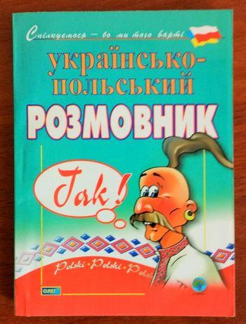 Польский язык разговорник