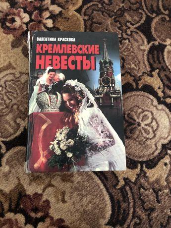 Валентина Краскова Кремлевские невесты