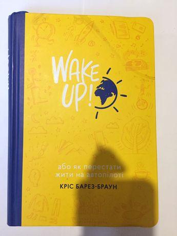 Книжка WAKE UP! (Прокидаємось!)
