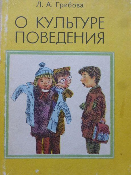 О культуре поведения Грибова Л.А.1983г.