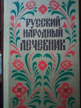 """Книга """"Русский народный лечебник"""""""