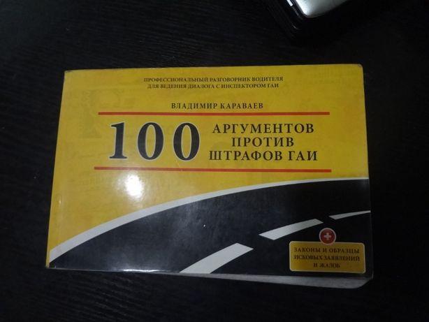 Продам книгу , 100 аргументов против штрафов Гаи .