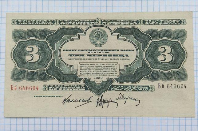 три червонца 1932 г