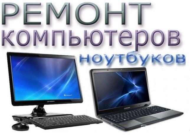 Мастер по компьютерам, Установка Окон и обслуживание PC