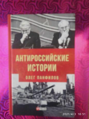 """Книга """"Антироссийские истории"""""""