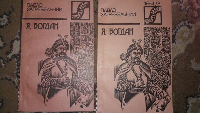 Павло Загребельний Я.Богдан 2 тома