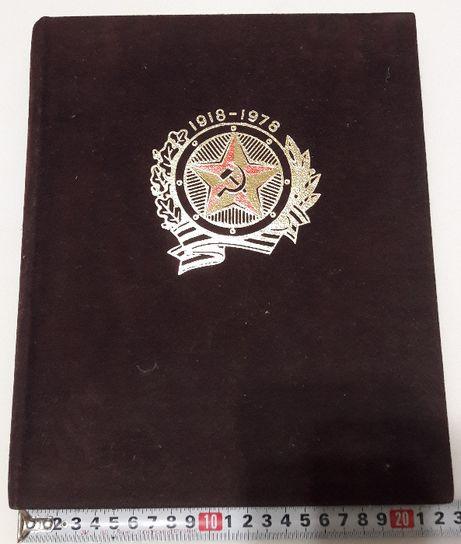 Дембельский альбом. Советская Армия 1918-1978