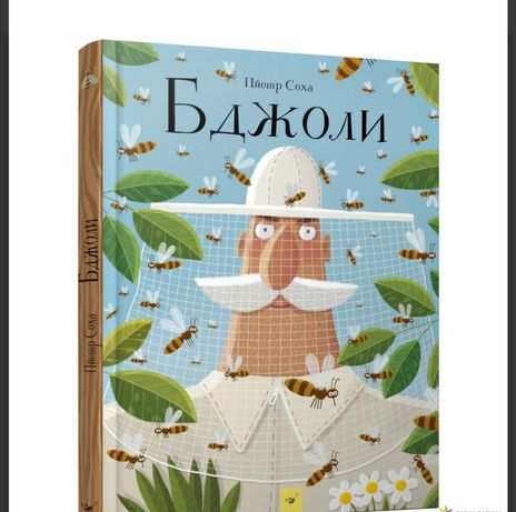 Книга Бджоли Пьтор Соха