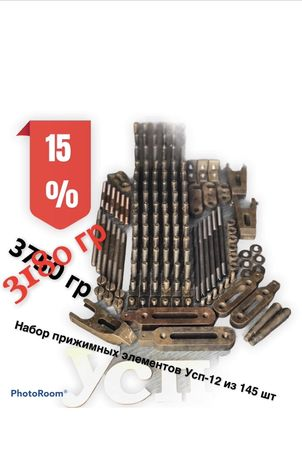 Набор Усп-12 прижимных Элементов из 145 шт новое с хранения