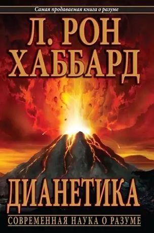 Книга Дианетика: Современная наука о разуме Л. Рон Хаббард